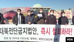한반도 인권과 통일을 위한 변호사 모임과 자유북한운동연합, 북한동포직접돕기운동 대북풍선단 등 22개 북한인권단체들이 지난 8일 한국 국회 앞에서 공동 기자회견을 열고 있다.