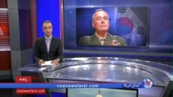 پیام روشن ژنرال دانفورد در کره جنوبی برای پیونگ یانگ