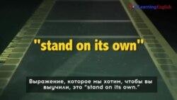 «Английский как в кино»: stand on its own