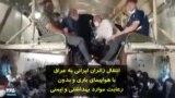 انتقال زائران ایرانی به عراق با هواپیمای باری و بدون رعایت موارد بهداشتی و ایمنی