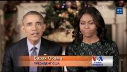 Обама з дружиною закликали допомагати військовим США. Відео