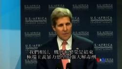 2014-08-05 美國之音視頻新聞: 美國與非洲領袖舉行高峰會議