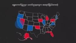 အေမရိကန္ ႏိုင္ငံေရး အနီ၊ အျပာ ျပည္နယ္ ရွင္းလင္းခ်က္