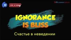 Английский за минуту»: Ignorance is Bliss – Счастье в неведении