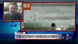 VOA连线(彭定鼎):巴拿马文件能在中国卷起政治风暴吗?