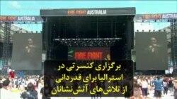 برگزاری کنسرتی در استرالیا برای قدردانی از تلاشهای آتشنشانان