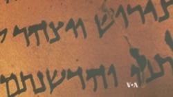California Science Center Tells Story of Dead Sea Scrolls
