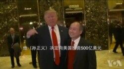 川普与日本软银集团CEO孙正义一起现身川普大厦大厅