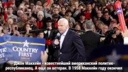 Послание Джона Маккейна