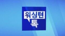 [워싱턴 톡] 북한 신형 탄도미사일 발사