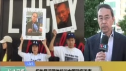 VOA连线: 纽约民运人士抗议中共对刘晓波的迫害