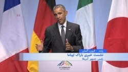 اوباما: کشورهای ائتلاف برای آموزش و تجهیز نیروهای امنیتی عراق آمادگی دارند