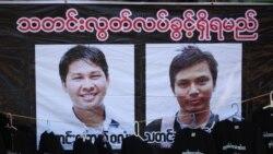 Reuters သတင္းသမား ၂ ဦး လြတ္ေျမာက္ေရး ကန္သံတမန္ ျမန္မာကုိတုိက္တြန္းမည္