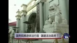 时事大家谈:国务院推进依法行政,谋建法治政府?