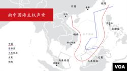 南中国海主权声索
