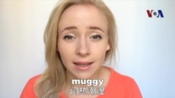 OMG!美语 Muggy!