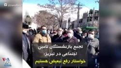 تجمع بازنشستگان تامین اجتماعی در تبریز: خواستار رفع تبعیض هستیم