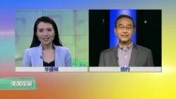 VOA连线:纽约华裔选民对川普当选有不同反应