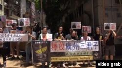 """几十名香港市民要求释放被控""""煽动国家颠覆政权罪""""的维权律师唐荆陵和学者等人。(VOA视频截图)"""