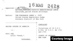 纽约南区联邦检察官办公室发表的声明: 现年52岁的孙富义 星期三在纽约被捕