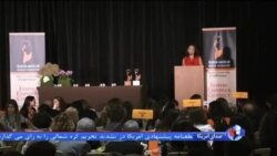 گردهمایی بنیاد زنان ایرانی آمریکایی در سن دیگو برگزار شد