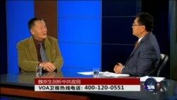 VOA卫视(2016年11月23日 时事大家谈 完整版)