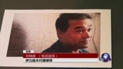 VOA连线:伊力哈木‧土赫提与律师会面