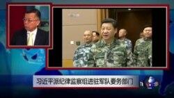 媒体观察:习近平派纪律监察组进驻军队要务部门