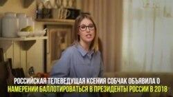 Ксения Собчак объявила о своем участии в выборах президента России