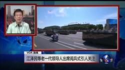VOA卫视 (2015年9月3日第一小时节目)