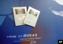 2011年台湾国防报告书