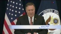 وزیرخارجه آمریکا و دیپلماسی اتمی پرزیدنت ترامپ