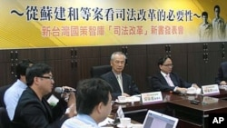 """新台灣國策智庫""""司法改革""""發表會現場"""