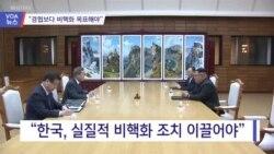 """[VOA 뉴스] """"경협보다 비핵화 우선해야"""""""