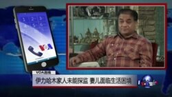 VOA连线(胡佳):伊力哈木家人未能探监 妻儿面临生活困境