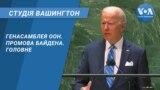 Студія Вашингтон. Генасамблея ООН – промова Байдена - головне