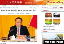 """陈琼玻自杀,是因为市委书记陈辞的""""严词批评"""""""