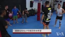 泰拳冠军给少年难民带来希望