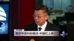 媒体观察: 海牙中菲纠纷裁决,中国杠上美日