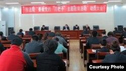 """中国政法机构开会,强调""""刀把子""""作用(中国数字时代)"""