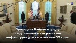 Новости США за минуту – 31 марта 2021