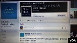 香港中學生組織宣揚港獨社交網絡群組。(美國之音湯惠芸拍攝)