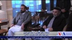 امین کریم: اگر حزب اسلامی امنیت نگیرد دو منطقۀ بغلان سقوط میکند
