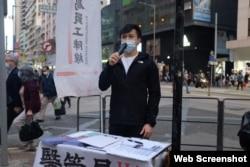 """香港""""医管局员工阵线""""副主席罗卓尧。(""""医管局员工阵线""""脸书图片)"""