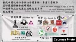 香港多个民间团体发起呼吁国际社会关注大规模打压维权律师和公民的声明联署(香港中国维权律师关注组图片)