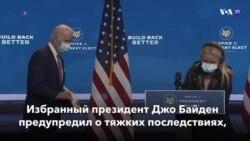 Новости США за минуту – 17 ноября 2020