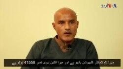 کلبھوشن کی اپنی والدہ اور بیوی سے ملاقات کے بعد جاری ہونے والا ویڈیو بیان