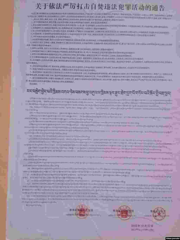 """当地民众提供给美国之音藏语组的图像显示青海省当局有关""""严厉打击""""自焚活动的通告。"""