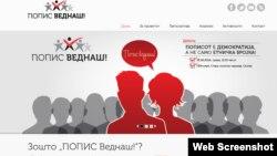 """Од Интернет-страницата на проектот Проектот """"Пописот е демократија, а не само етничка бројка!"""""""