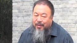 北京敢言画家艾未未护照被扣 无法出国参加美展
